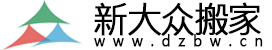 广州最大的搬家公司—广州新大众搬家公司